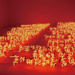 Shi Yong, A Bunch of Happy Fantasies (2009)